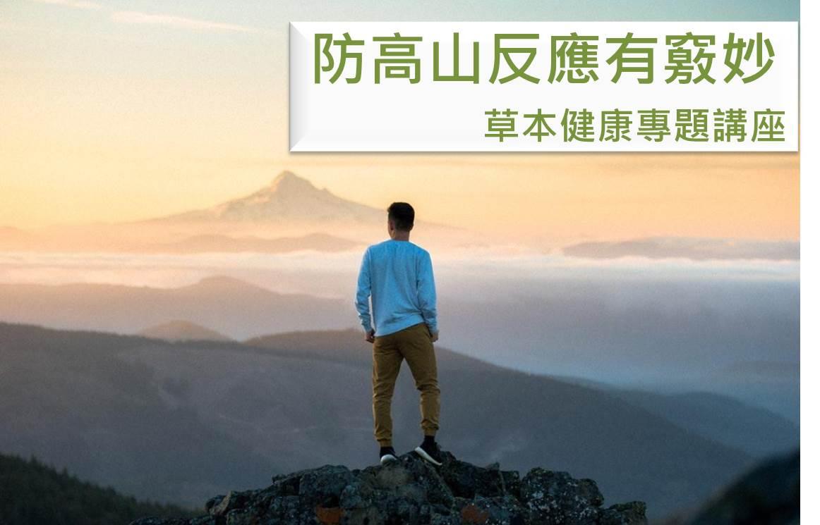Preventing High Altitude Sickness